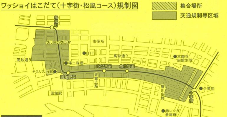 函館港まつり わっしょいはこだて 交通規制図