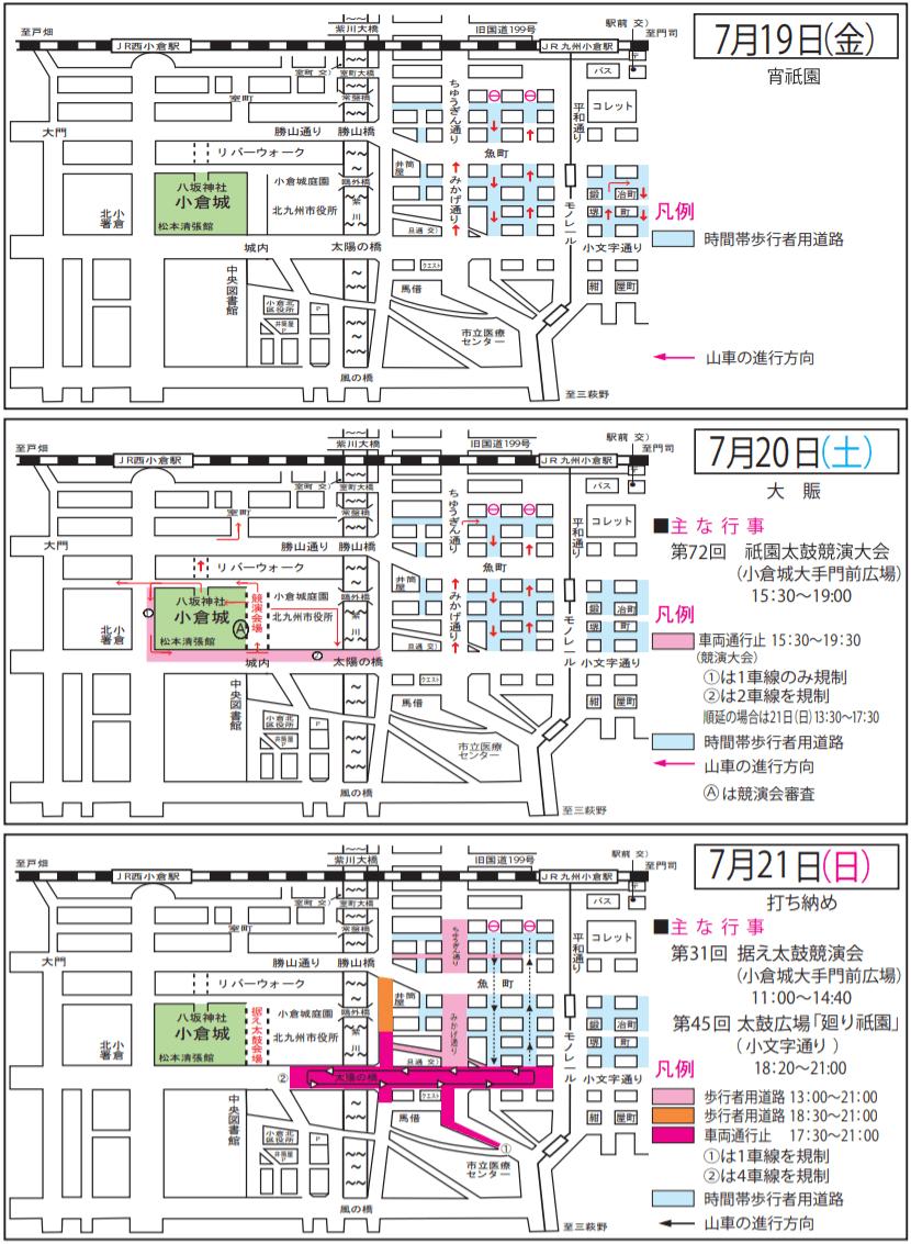 小倉祇園太鼓 交通規制 地図