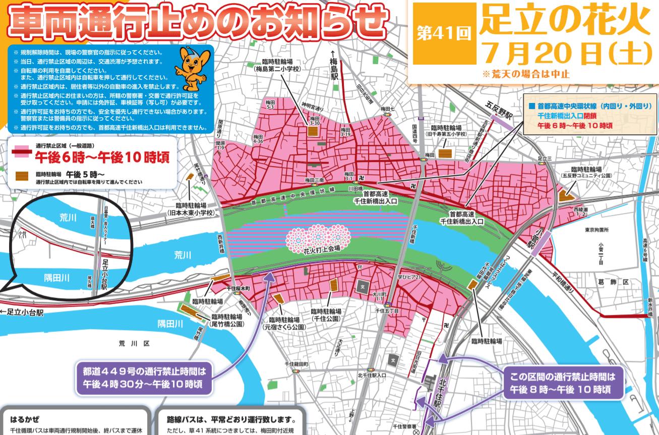 足立の花火 交通規制 地図
