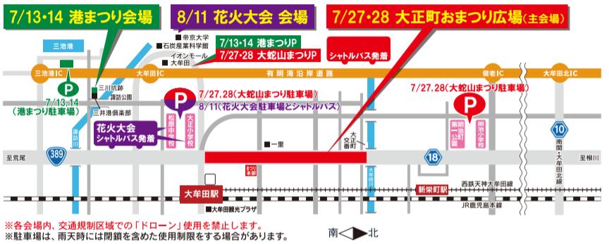 大牟田大蛇祭り 会場地図 駐車場