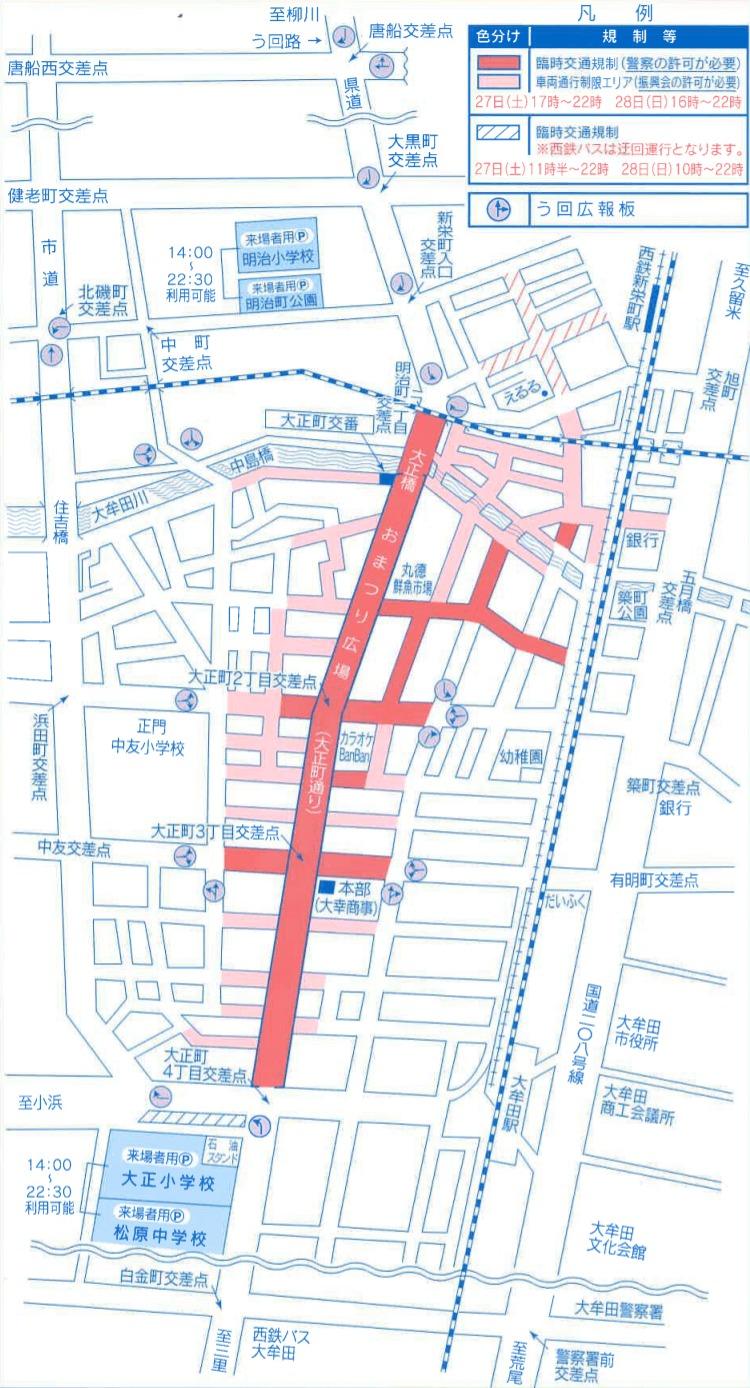 大牟田大蛇祭り 交通規制 地図