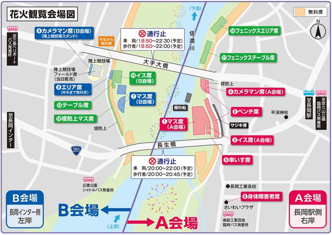 長岡まつり大花火大会 有料観覧席 マップ