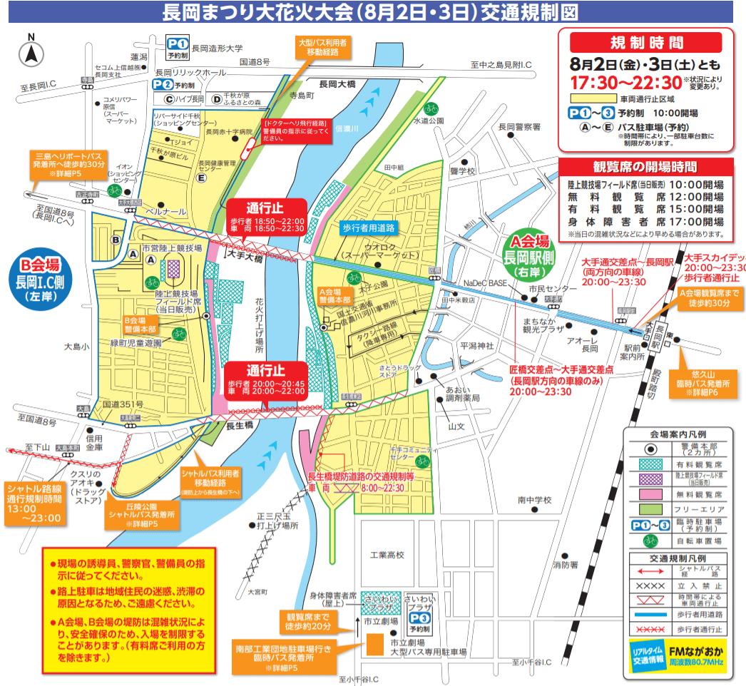 長岡まつり大花火大会 交通規制 地図
