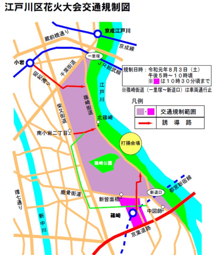 江戸川花火大会 交通規制 地図