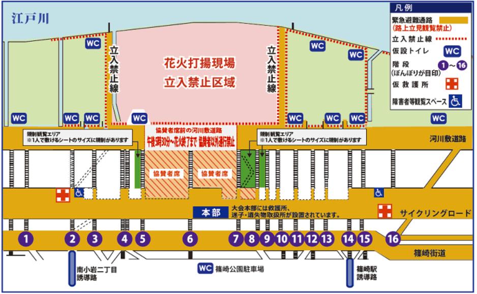 江戸川花火大会 観覧席 マップ