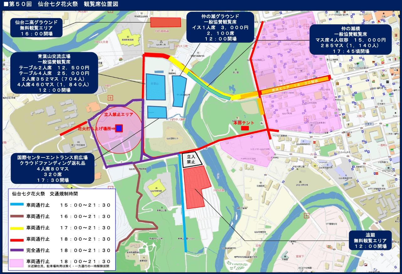 仙台七夕花火祭 有料観覧席 地図