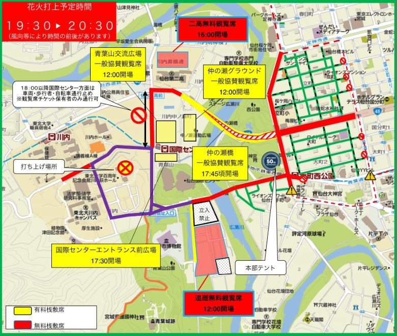 仙台七夕花火祭 交通規制 地図