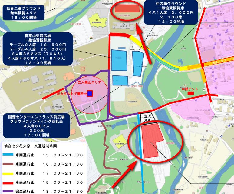仙台七夕花火祭 観覧席 地図
