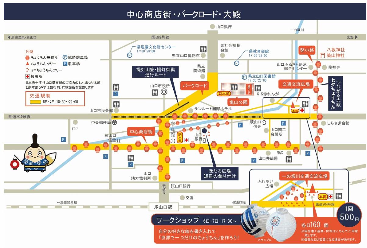 山口七夕ちょうちんまつり 交通規制 駐車場 地図