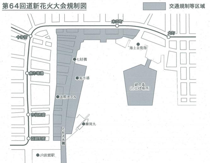 道新花火大会 交通規制 地図