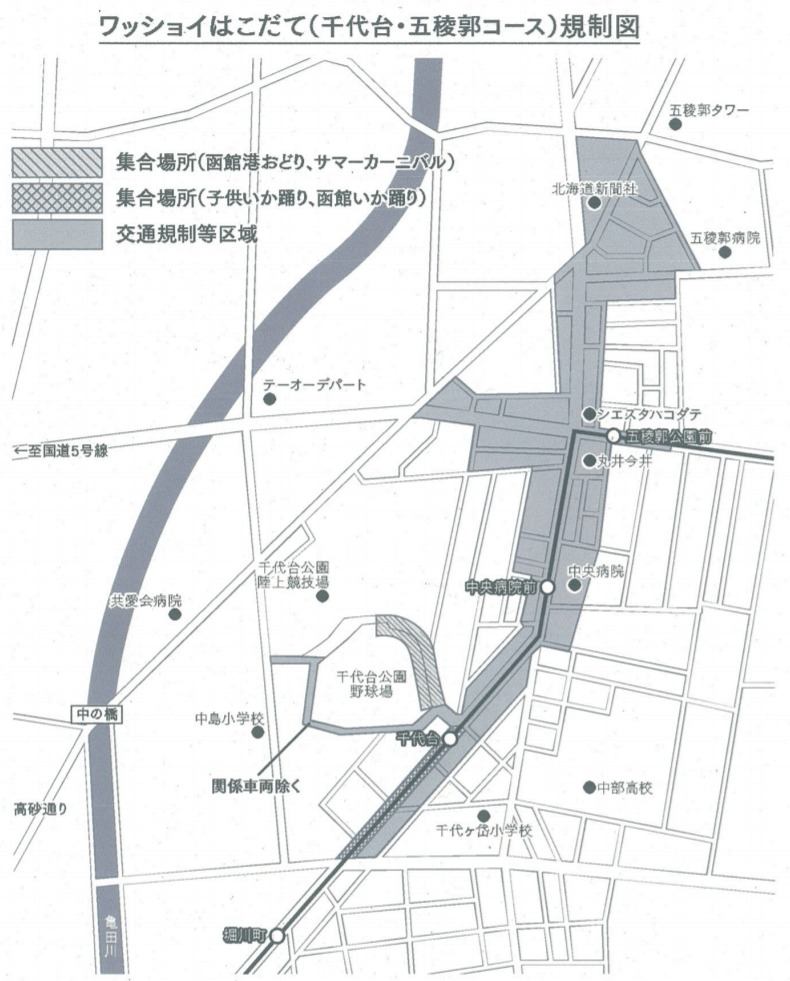 函館港まつり ワッショイはこだて 交通規制 地図