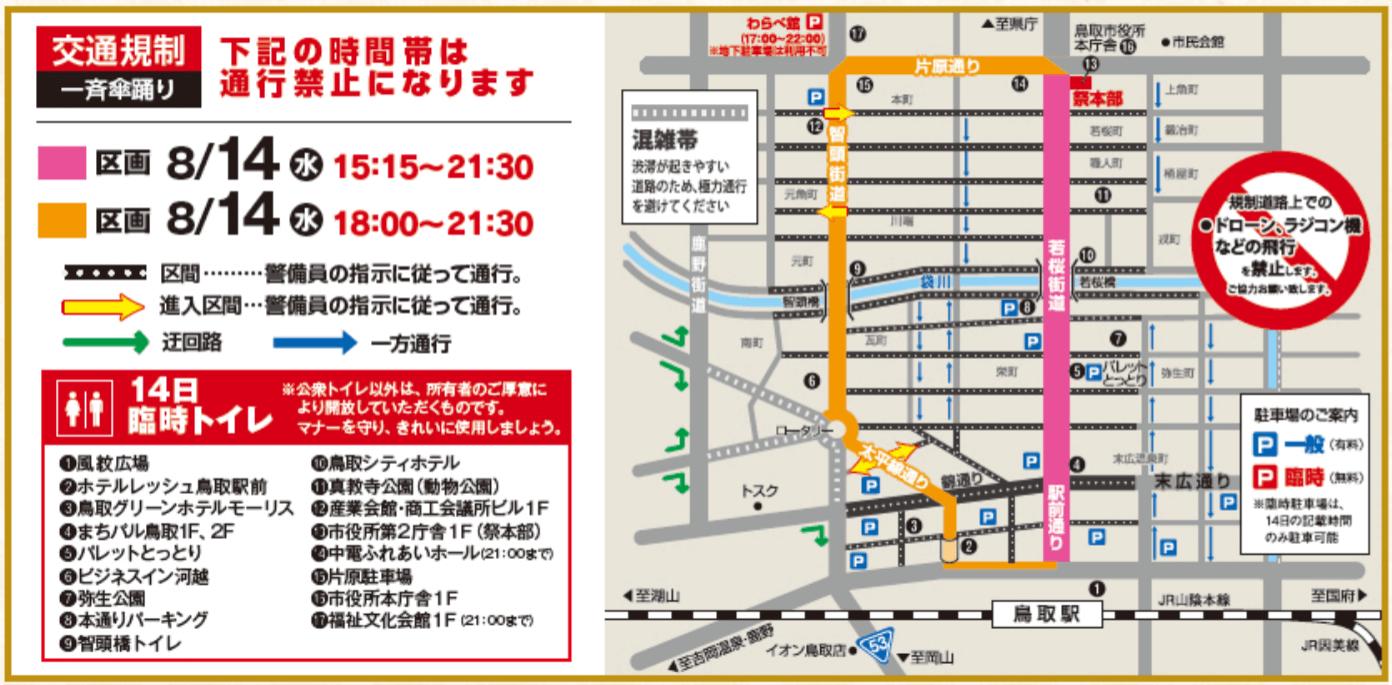鳥取しゃんしゃん祭 交通規制 駐車場 地図