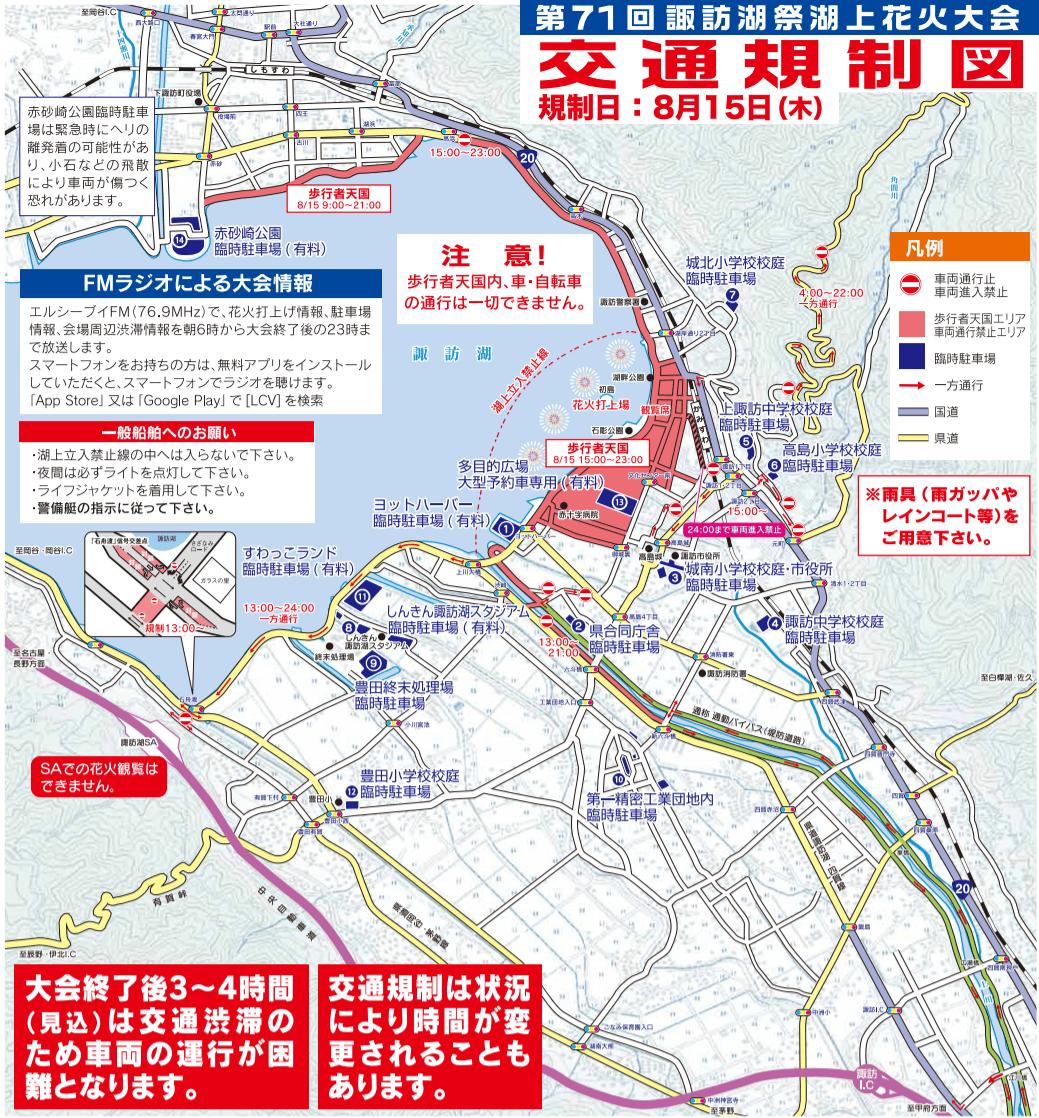 諏訪湖祭湖上花火大会 交通規制 駐車場 地図