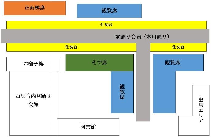 西馬音内盆踊り 桟敷席 地図