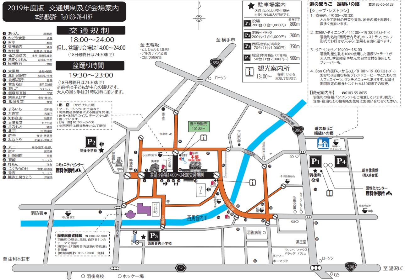 西馬音内盆踊り 駐車場 交通規制 地図
