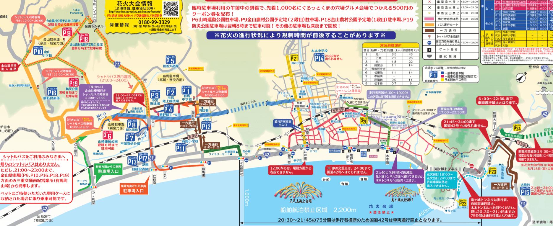 熊野大花火大会 交通規制 駐車場 地図