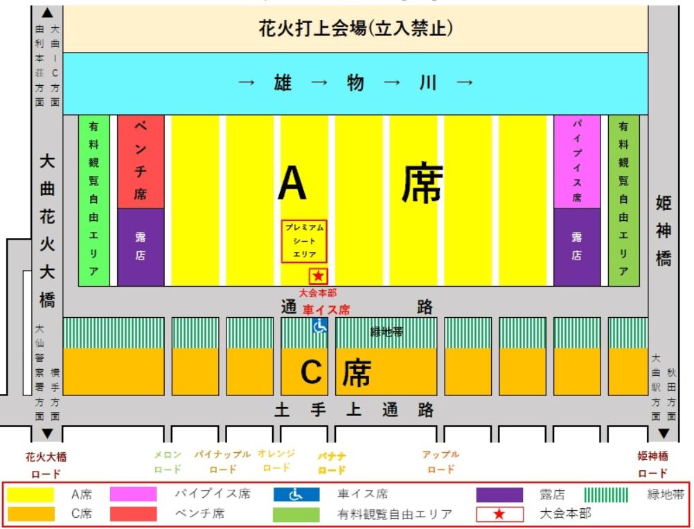 大曲の花火 有料観覧席 地図