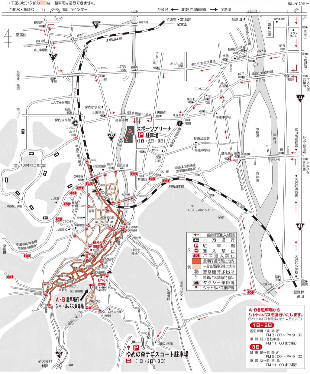 越中おわら風の盆 交通規制 駐車場 地図