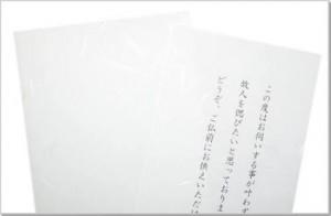 香典 手紙