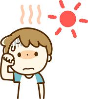 熱中症 注意