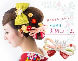 丸絎コーム 髪飾り