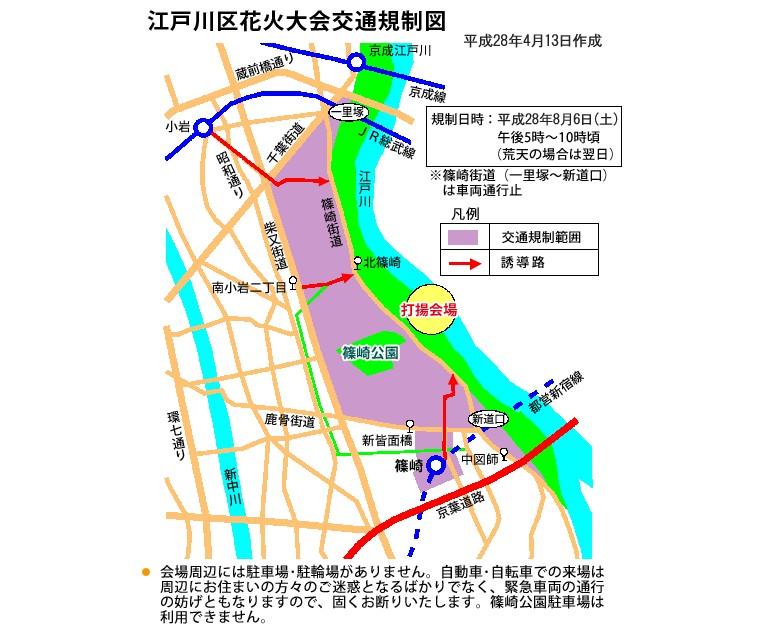 江戸川区花火大会 交通規制