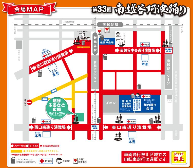 南越谷阿波踊り 会場マップ