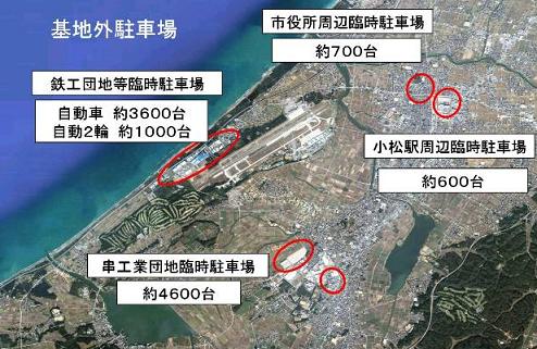 小松基地航空祭り 臨時駐車場 マップ