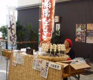萩焼祭り 松蔭だんご