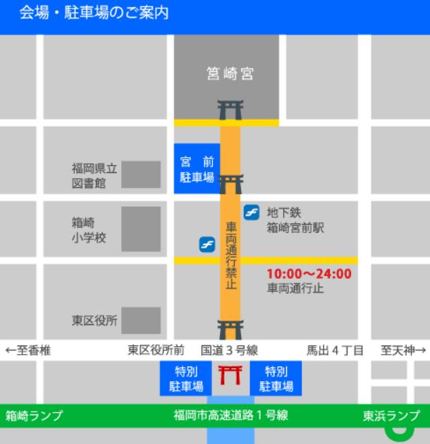 筥崎宮 放生会 交通規制 駐車場 マップ