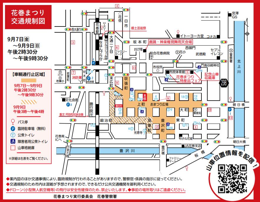 花巻まつり 交通規制 駐車場 地図