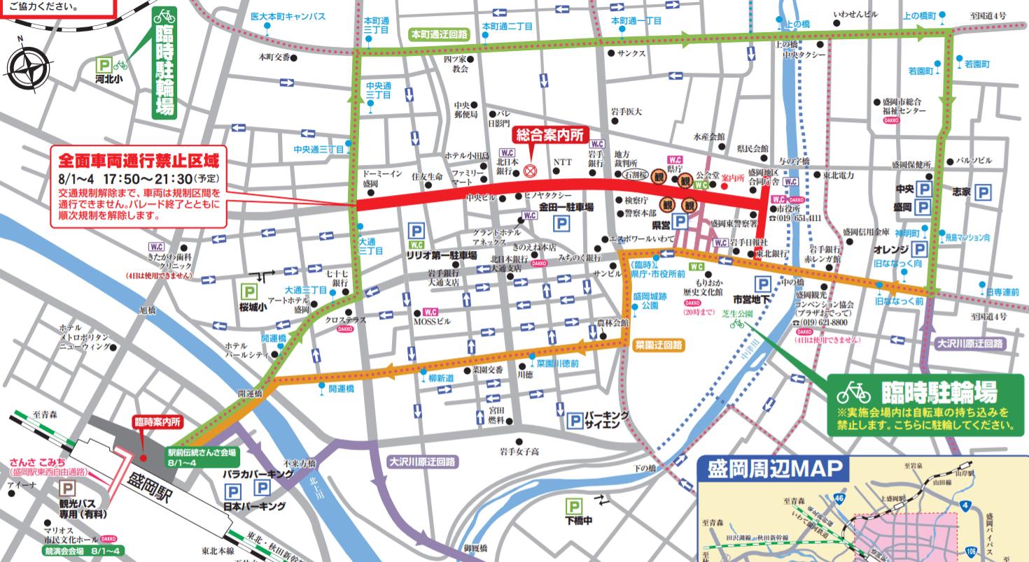 盛岡さんさ踊り 交通規制 駐車場 地図