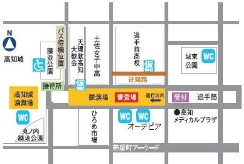 高知よさこい祭り 追手筋本部競演場 地図