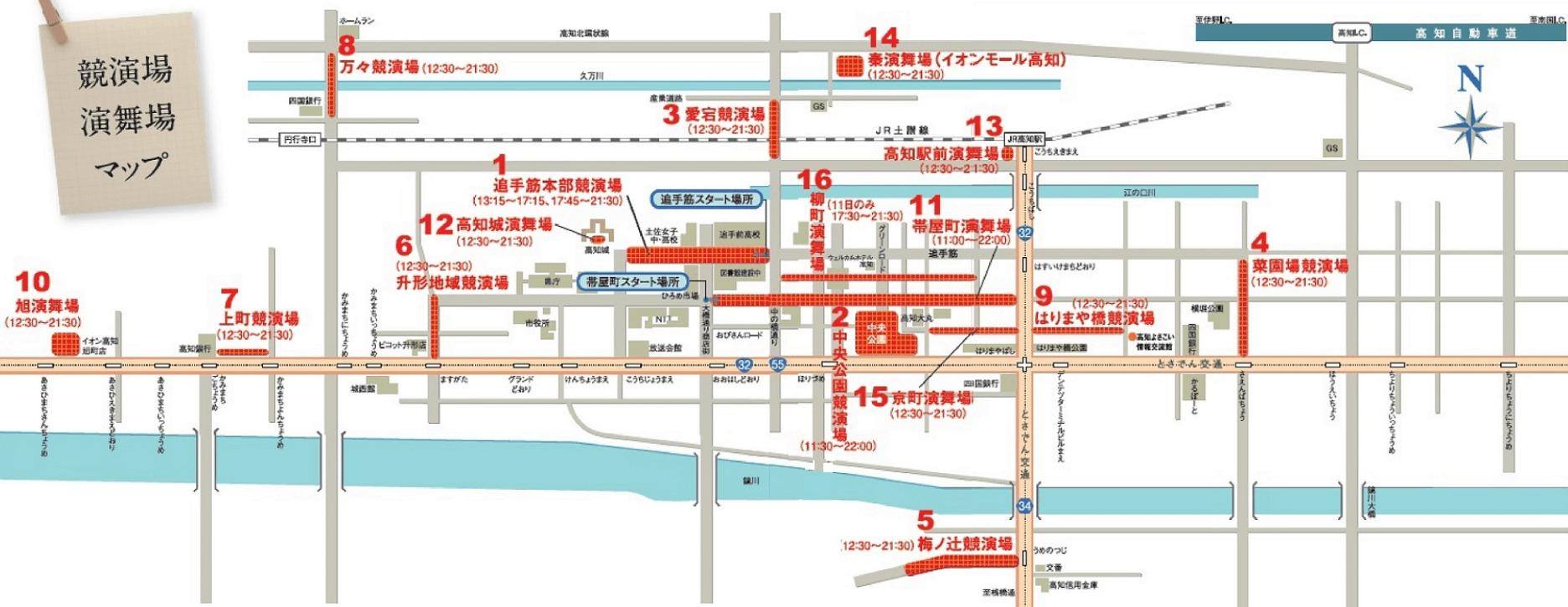 高知よさこい祭り 演舞場 競演場 地図