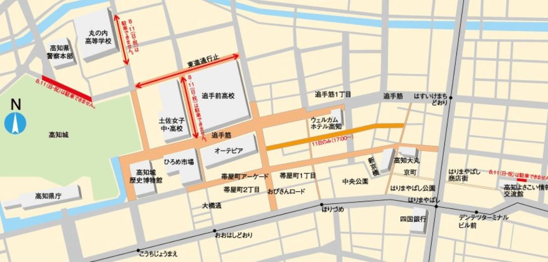 高知よさこい祭り 交通規制 地図