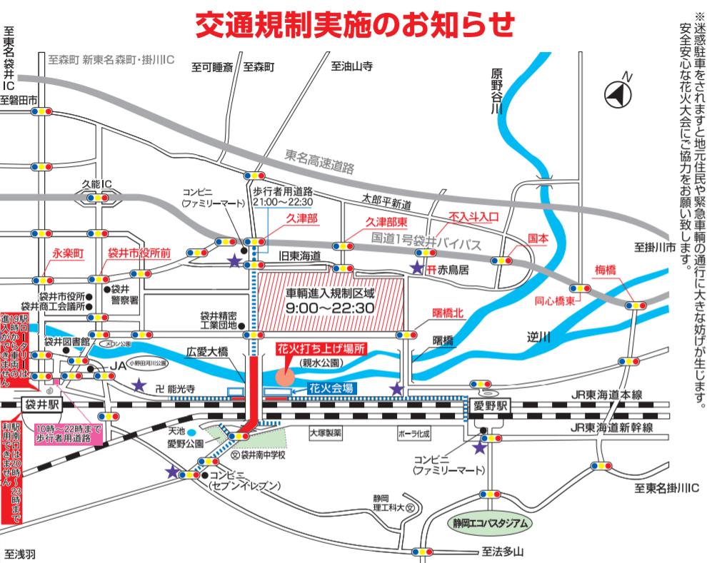 ふくろい遠州の花火 交通規制 地図