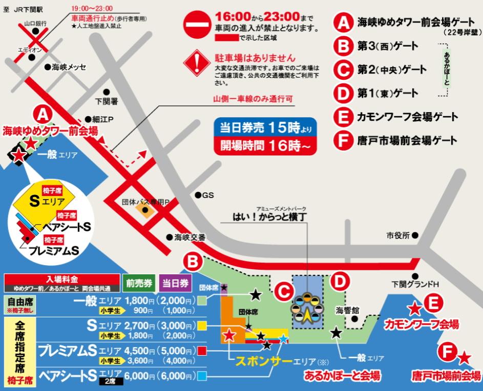 関門海峡花火大会 下関 観覧席 地図