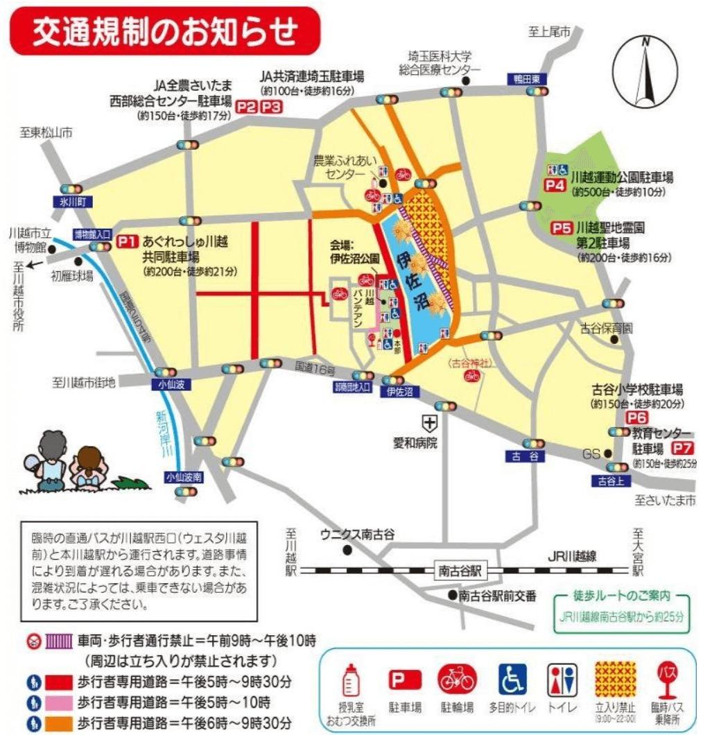 小江戸川越花火大会 伊佐沼公園 交通規制 駐車場 地図