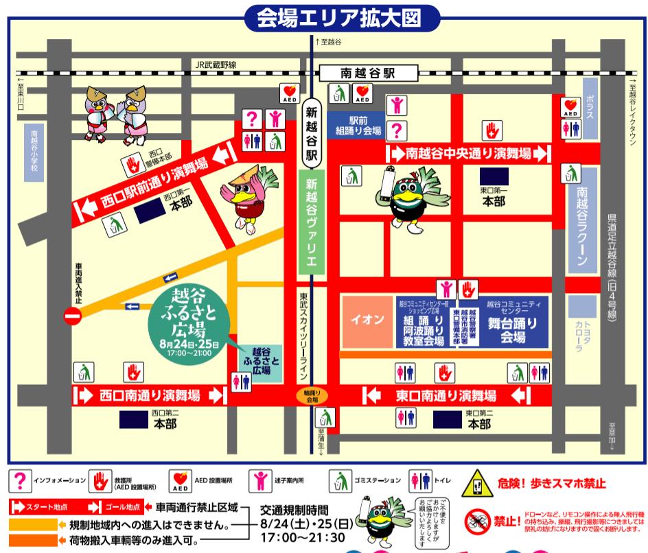 南越谷阿波踊り 交通規制 地図
