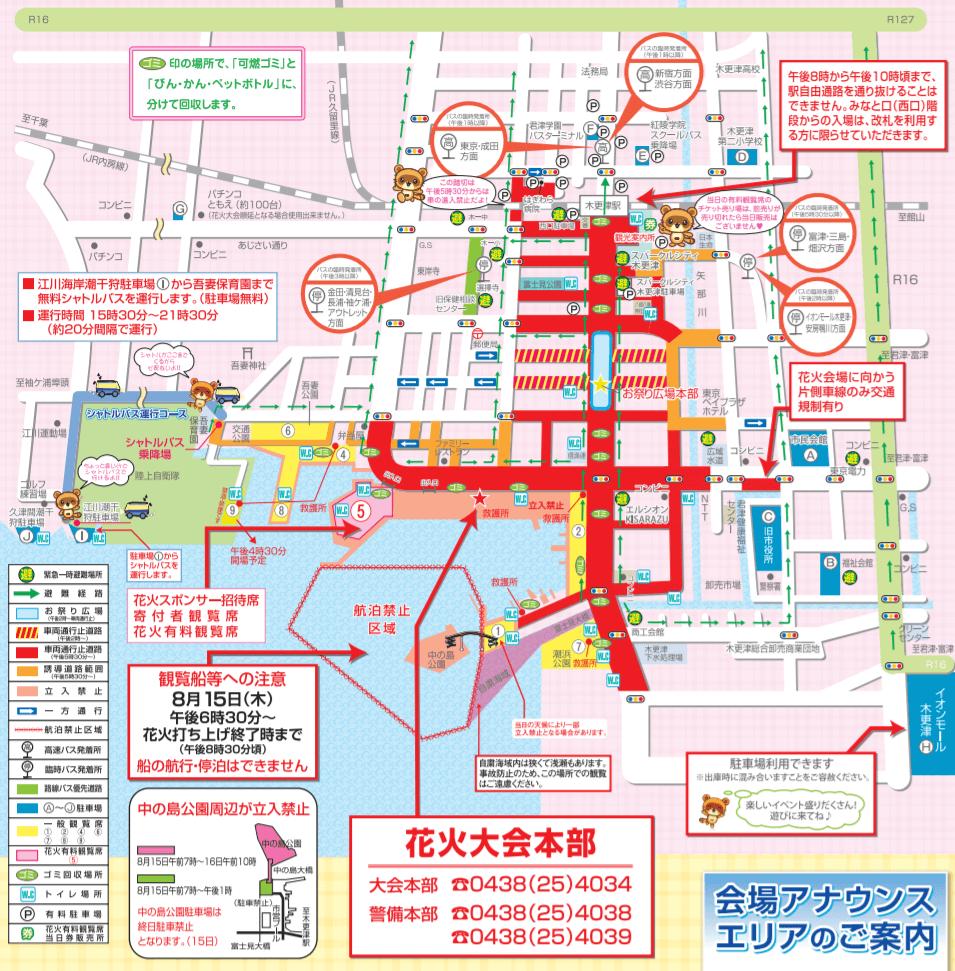 木更津 花火 交通規制 駐車場 地図
