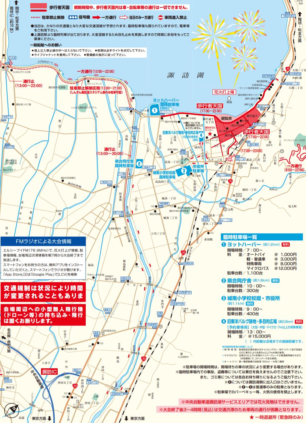 全国新作花火競技大会 交通規制 駐車場 地図