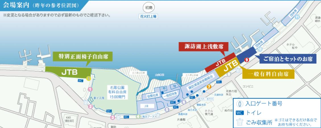 全国新作花火競技大会 JTB 有料観覧席 地図