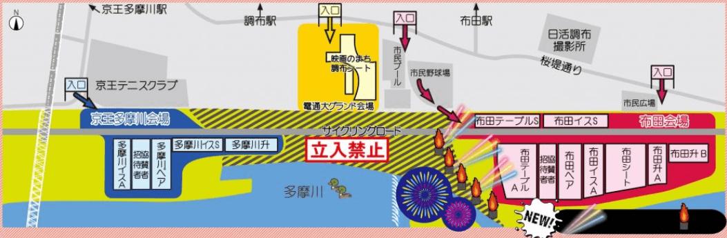 調布花火 会場マップ