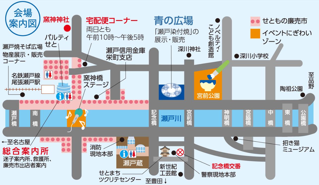 せともの祭 会場 地図