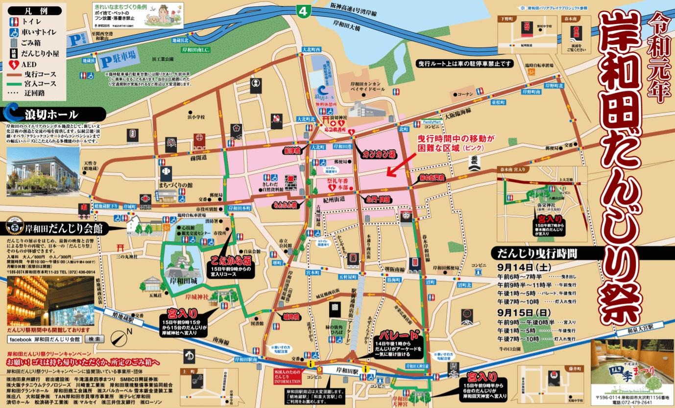 岸和田だんじり祭 コース マップ