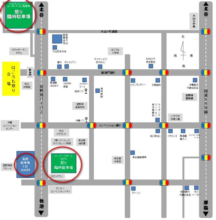 宜野湾はごろも祭り 駐車場 会場 地図