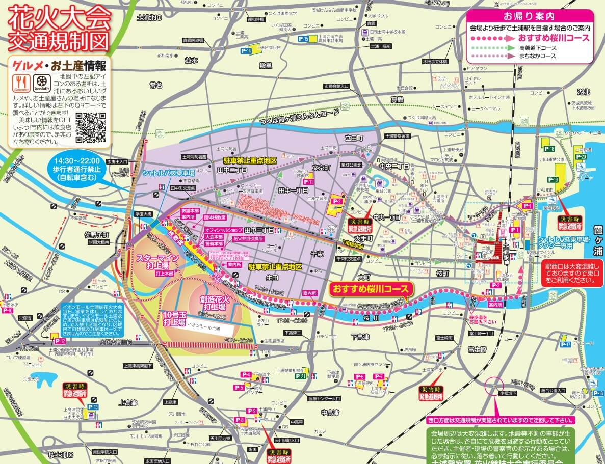 土浦花火大会 交通規制 駐車場 地図