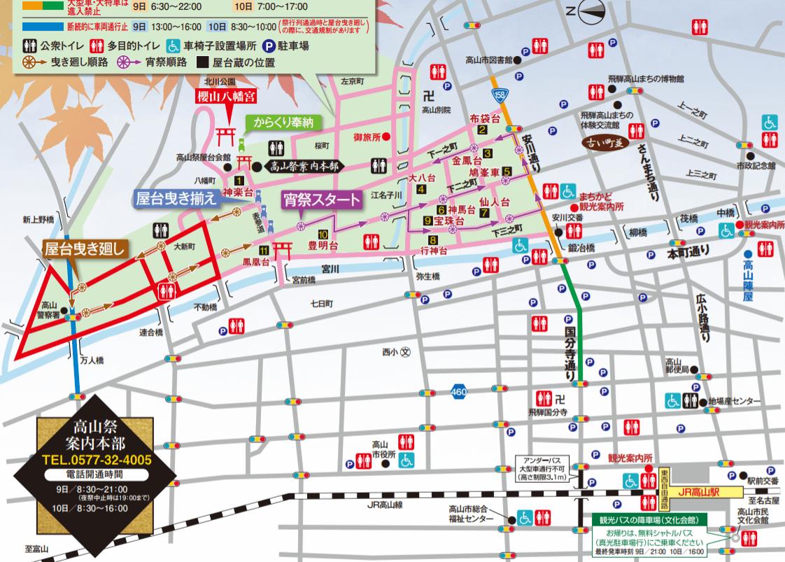 秋の高山祭 交通規制 地図