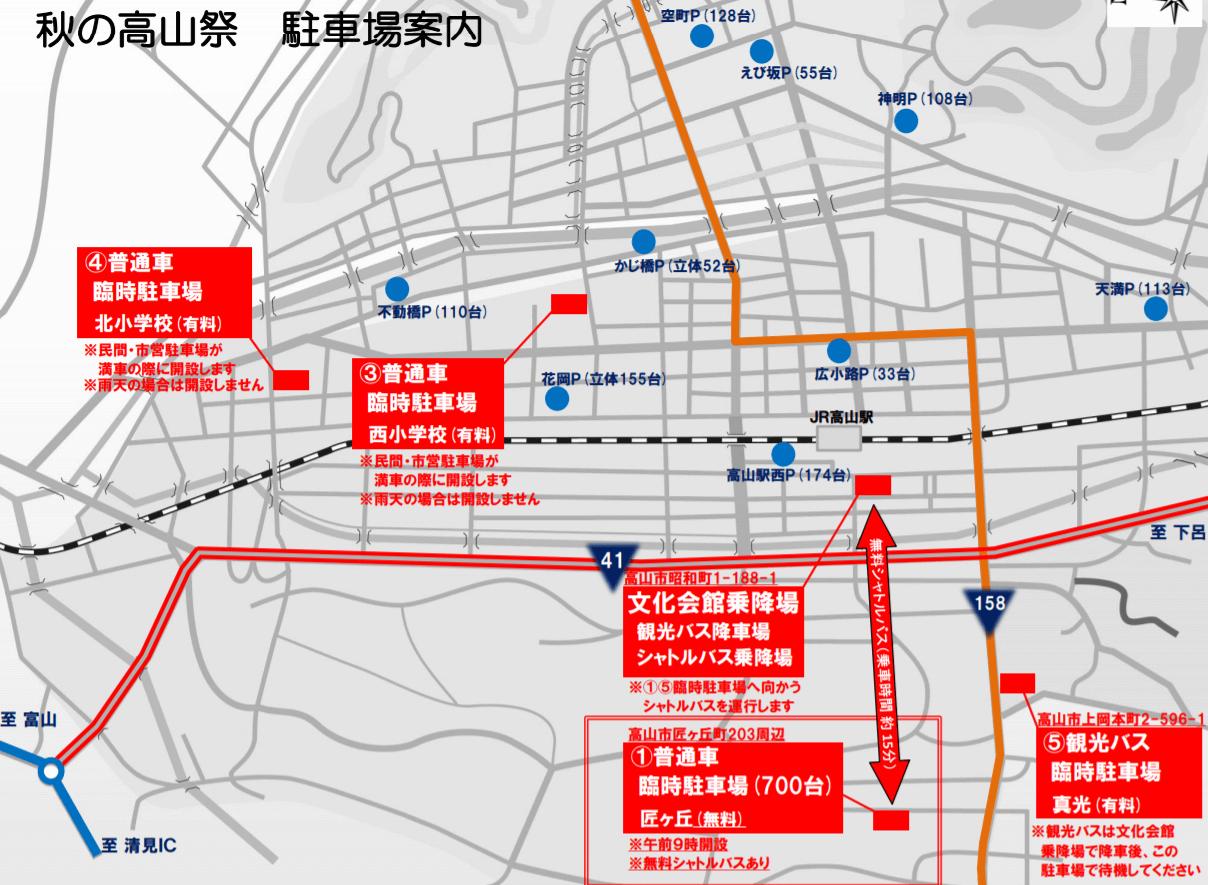 秋の高山祭 駐車場 地図