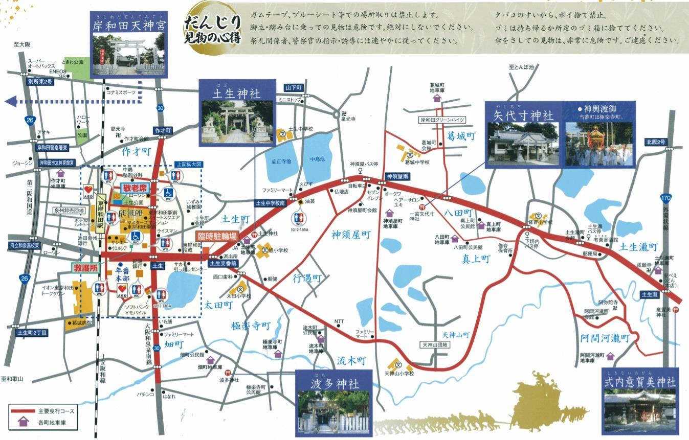 東岸和田だんじり祭り 曳行コース 地図